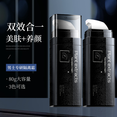 Men's isolation cream, makeup primer, base makeup, long-lasting hydrating moisturizing concealer, invisible pores, student oil control and brightening liquid