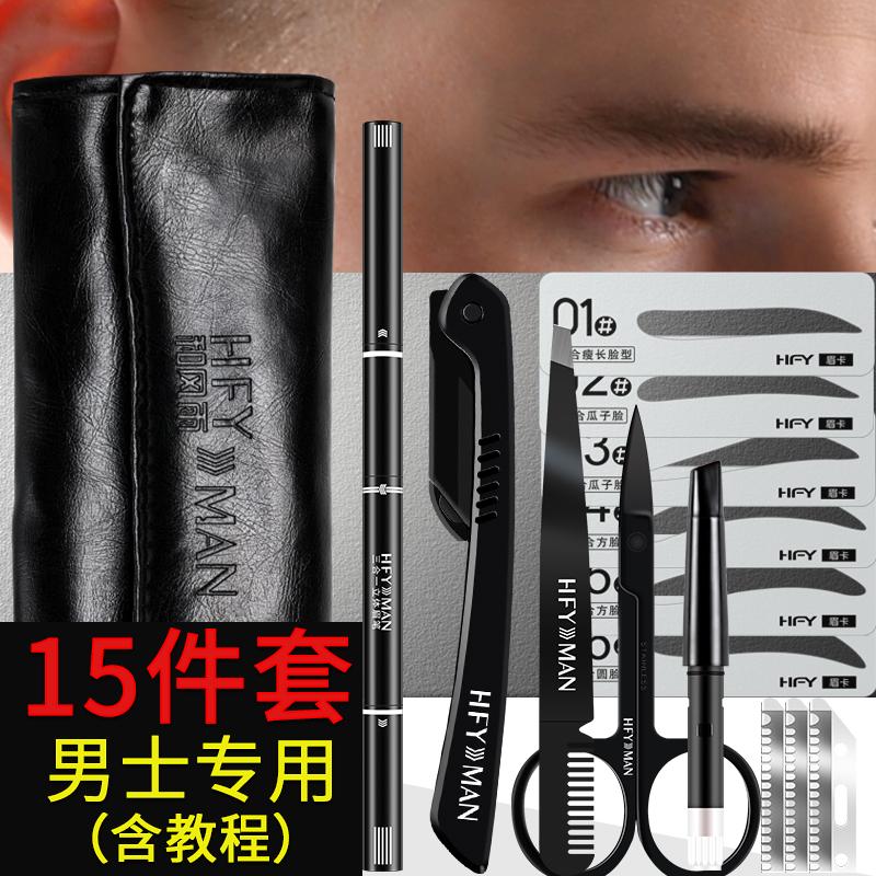 Мужской бровь установите новичок молочница специальный бровь карандаш естественный черный геометрическом пот подправлять брови нож бровь бровь