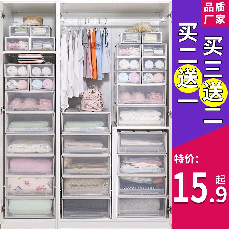 抽屜式裝衣服的箱子衣物收納箱塑料收納盒特大號整理箱透明儲物箱