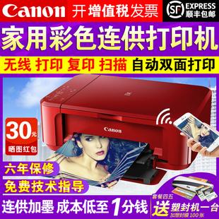 佳能mg3680彩色喷墨连供打印机手机照片无线wifi复印扫描三合一小型办公家用学生a4自动双面多功能相片一体机图片