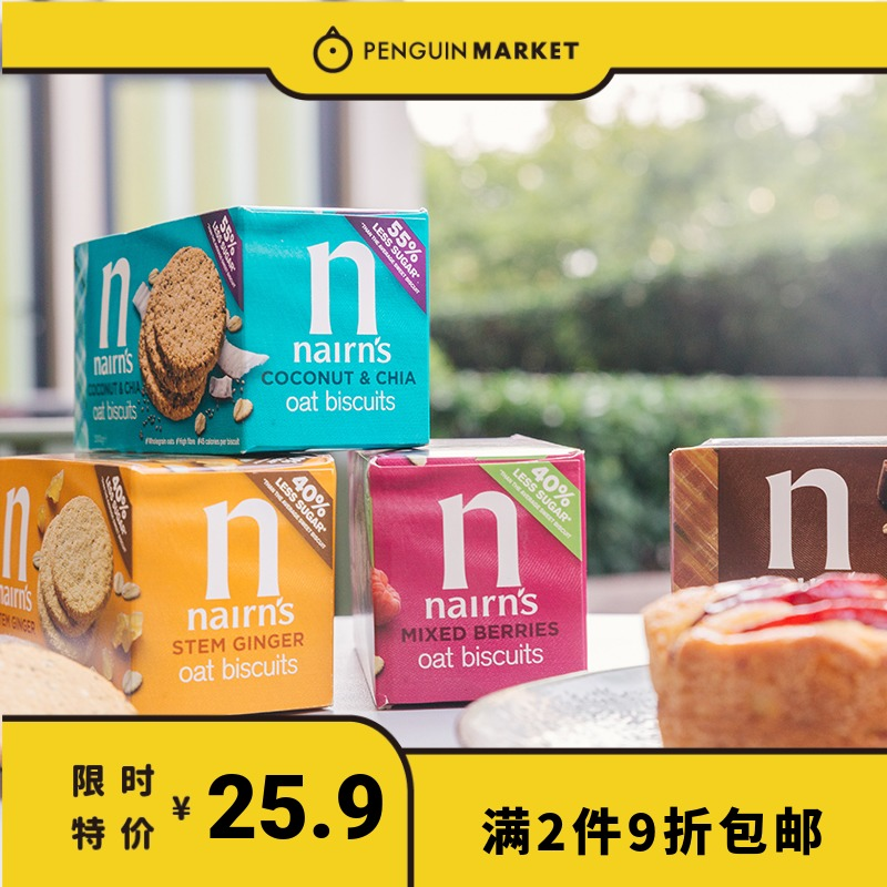 Penguin market Niles nairns oatmeal biscuits imported from UK