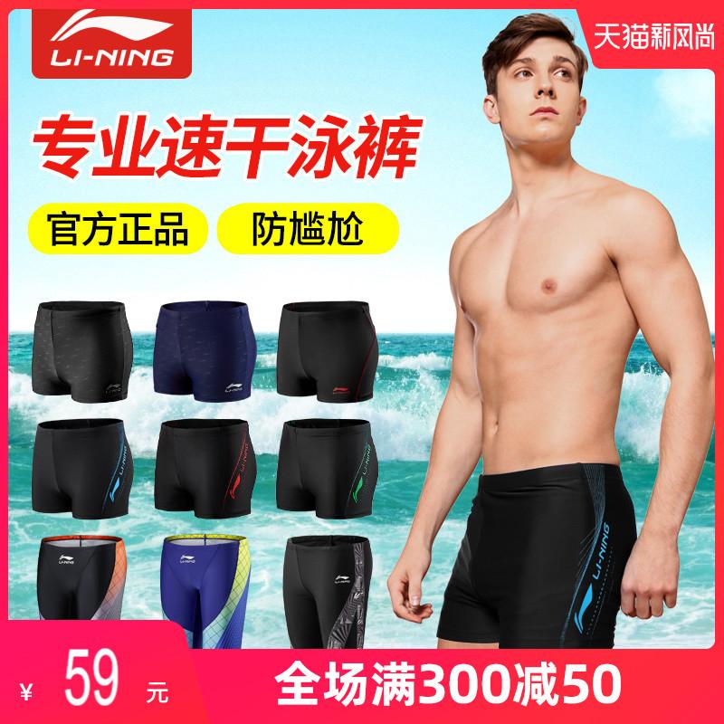 李宁游泳裤男平角泳衣男士五分短裤防尴尬速干大码专业套装夏季款