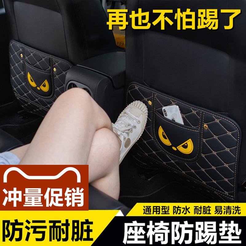 汽车座椅椅背防踢垫儿童卡通保护垫车内用防脏防护垫后排防踢磨垫