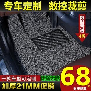 汽车丝圈脚垫适配千款 车型 专车专用定制易洗速干防水防滑可裁剪