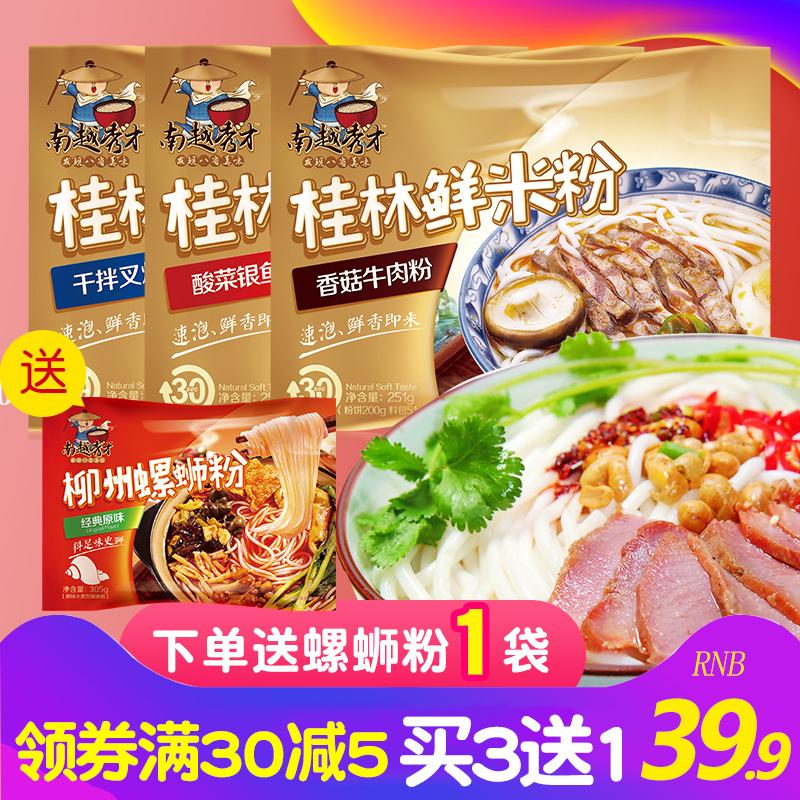 南越秀才广西特色速食方便面桂林鲜米粉3赠螺蛳粉1