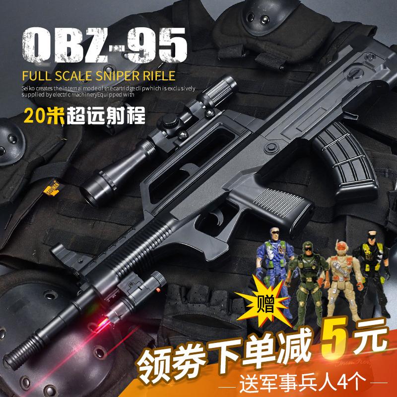 95式突击步枪scar电动儿童玩具枪46.00元包邮