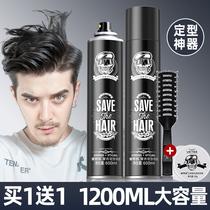 男士发胶发蜡持久定型喷雾干胶摩丝自然蓬松保湿啫喱水膏头发造型
