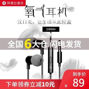 网易 云音乐氧气耳机HIFI入耳式有线 高音质耳塞手机电脑重低音炮降噪吃鸡游戏听声辩位耳麦品牌