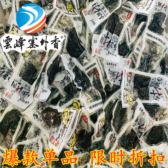 Inner Mongolia specialty Yunfeng saiwaixiang handmade beef jerky with 500g naked color