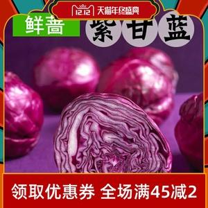 新鲜即食紫红椰菜西餐沙拉约紫甘蓝