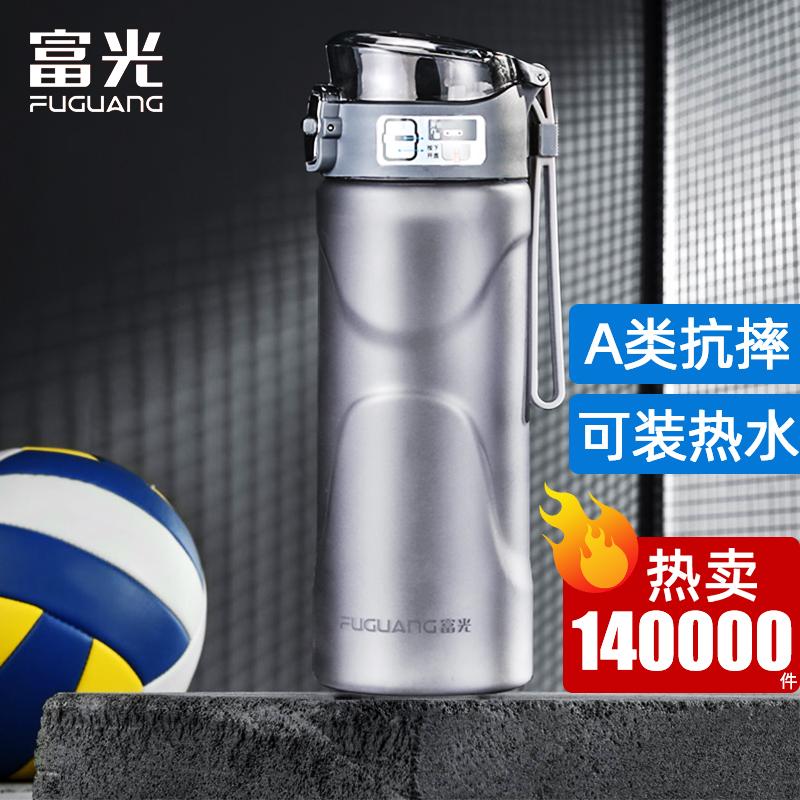 富光塑料水杯子男女运动便携学生太空杯防摔耐高温户外大容量水壶