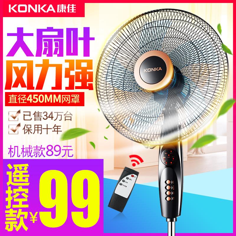 Мир хорошо вентилятор домой этаж вентилятор немой этаж вентилятор рабочий стол вертикальный промышленность комната с несколькими кроватями качая головой дистанционный электрический вентилятор