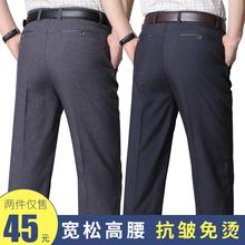 秋冬季中年男士休閑褲厚款中老年人爸爸高腰長褲子寬松直筒西褲男