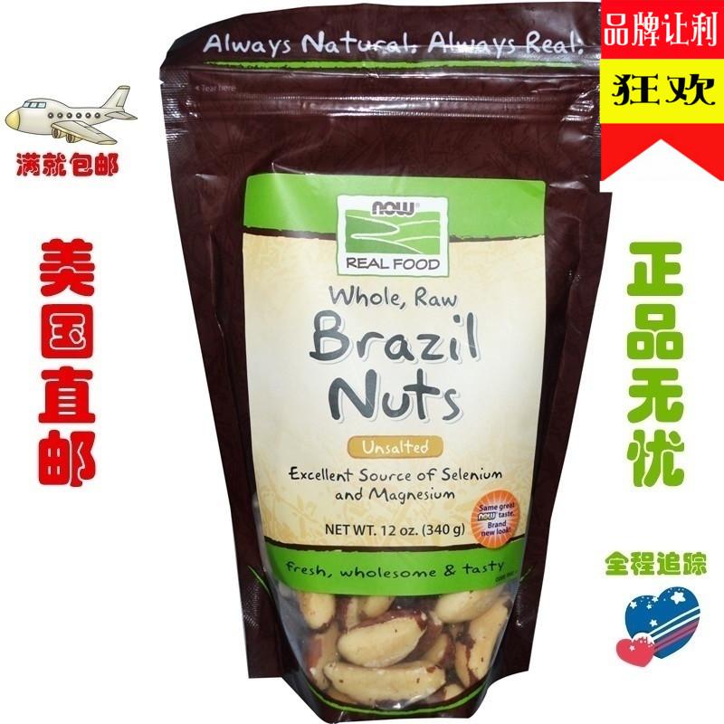 Сейчас в надичии Now Foods Brazil Nuts бразилия крепки фрукты благожелательность морское ушко рыба фрукты пустыня фрукты 340 грамм сырье фрукты