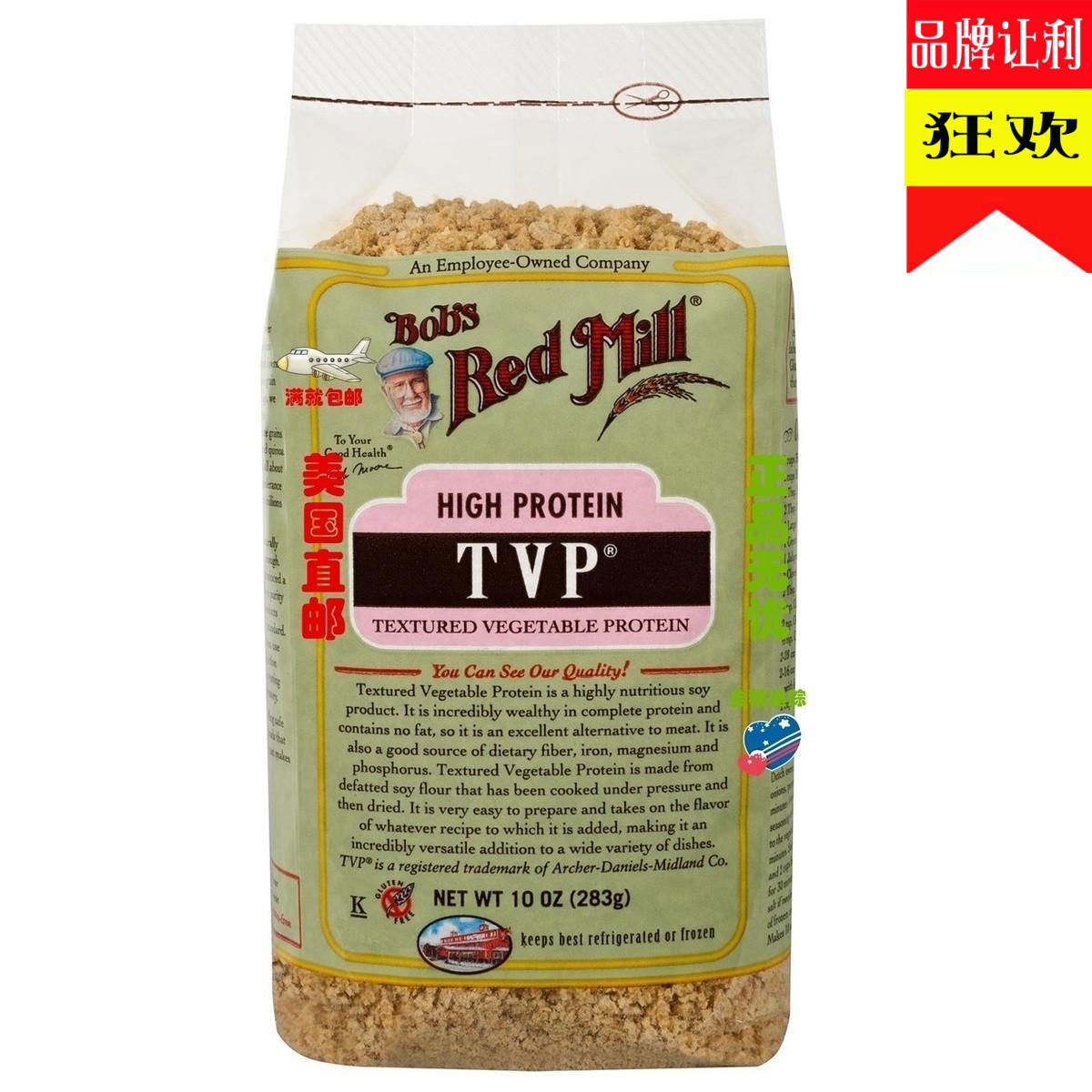 美国发货Bob s Red Mill鲍勃红磨坊TVP植物蛋白 脱脂大豆蛋白283g