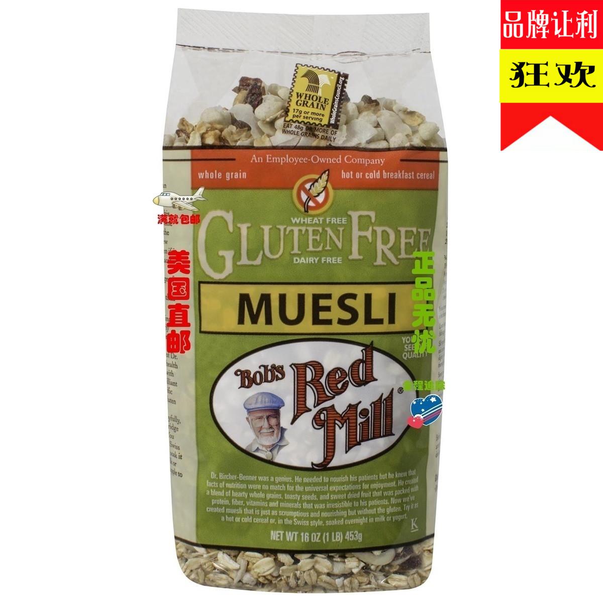 美国发货Bob s Red Mill红磨坊MUESLI水果谷物营养早餐麦片无麸质