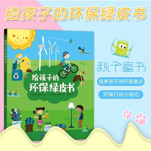 【秋千童书】垃圾分类保护环境从小做起给孩子的环保绿皮书6岁以上儿童科普百科全书课外读物绘本图画书少儿动漫书垃圾分类绘本品牌