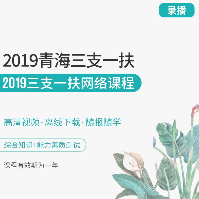 中公教育2019年青海三支一扶招聘考试笔试培训网校视频课程综合知识能力素质测试