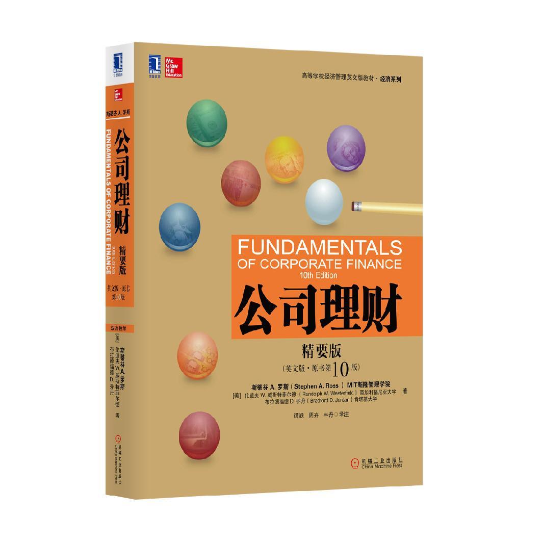 机械工业:公司理财 精要版 (英文版・原书第10版)