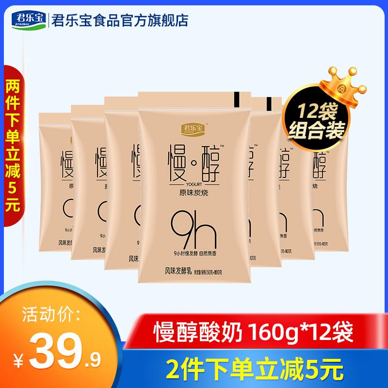 【官方】君乐宝慢醇炭烧酸奶160g×12袋9小时发酵低温风味酸牛奶12-01新券