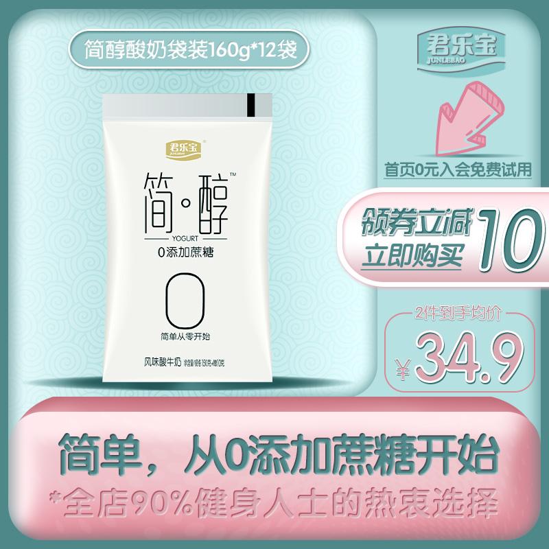 【官方】君乐宝简醇酸奶0添加蔗糖原味风味益生菌发酵乳160g*12袋