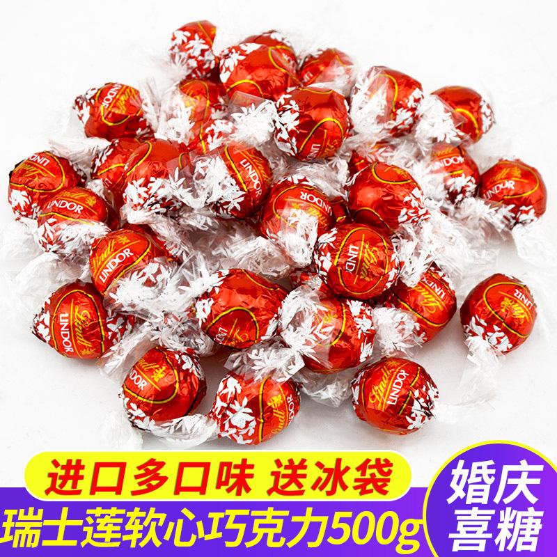 (用134.2元券)瑞士莲巧克力软心球lindor牛奶巧克力500g婚庆喜糖果团购散装批发