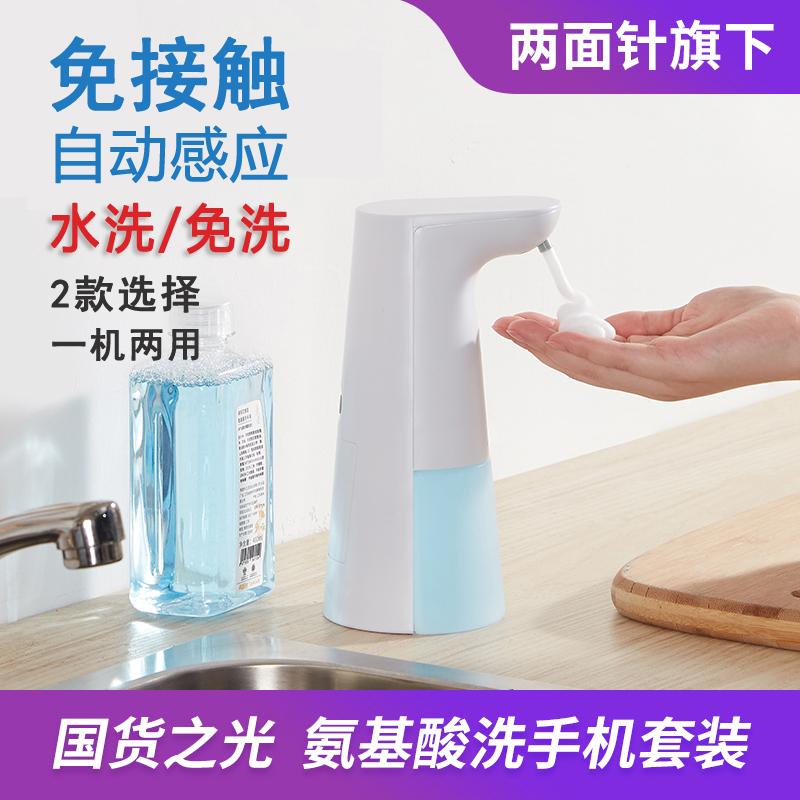两面针免洗手液杀菌消毒自动洗手机智能感应泡沫儿童家用酒精75%