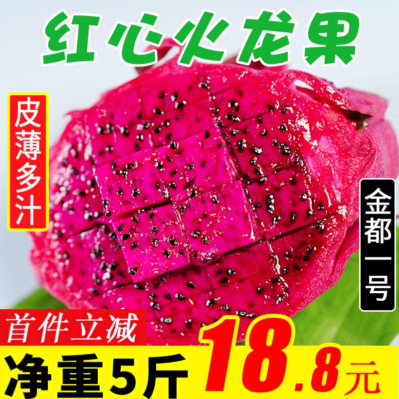 金都一号红心火龙果大果5斤水果新鲜当季红龙果红心肉整箱包邮10