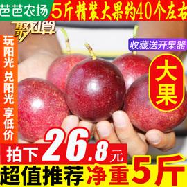 广西百香果大果5斤包邮水果新鲜白百果香果酱浆汁2一级当季整箱10图片