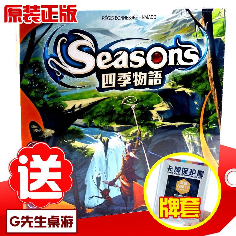 四季物语 seasons季节  送牌套 中文桌面游戏 G先生正版桌游