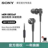【7仓发货】Sony/索尼 MDR-XB55AP 入耳式耳机重低音有线带麦高音质手机线控通话男女生通用
