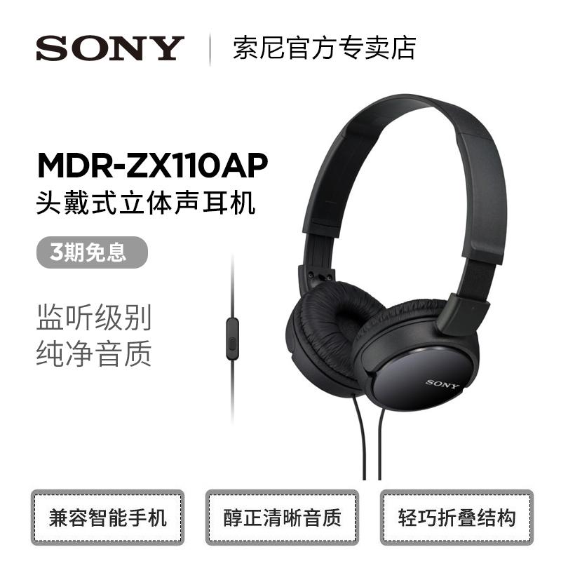 Sony/索尼 MDR-ZX110AP 头戴式重低音耳机有线带麦手机电脑通用男女学生