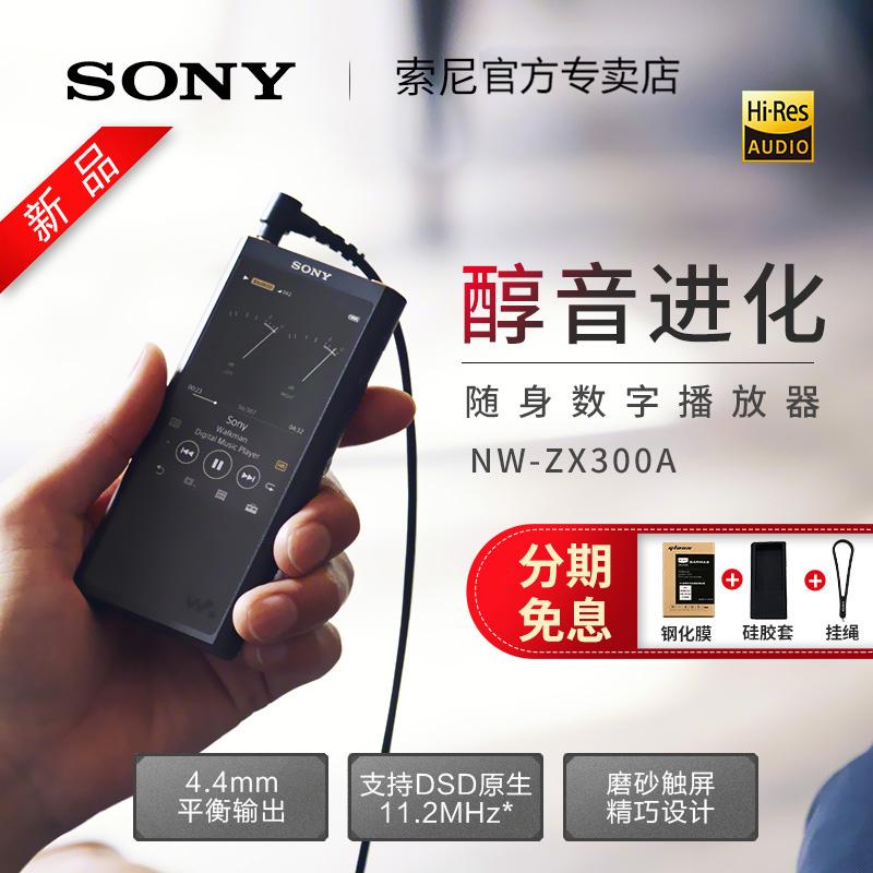 【12期免息】Sony/索尼 NW-ZX300A 高清HIFI无损发烧MP3播放器