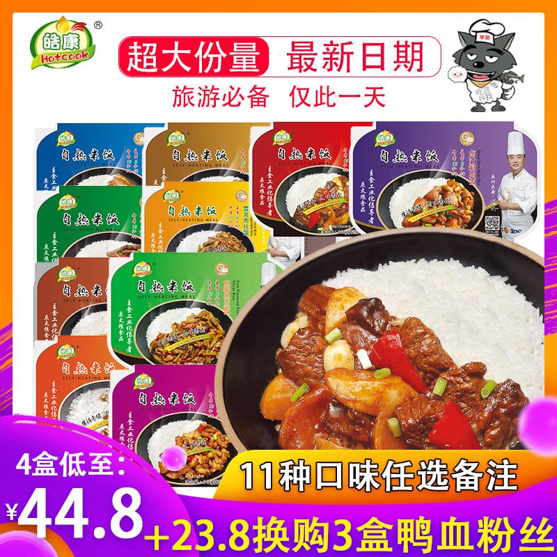 皓康自热米饭448g*4盒装速食方便户外旅游食品即食自加热快餐盒饭