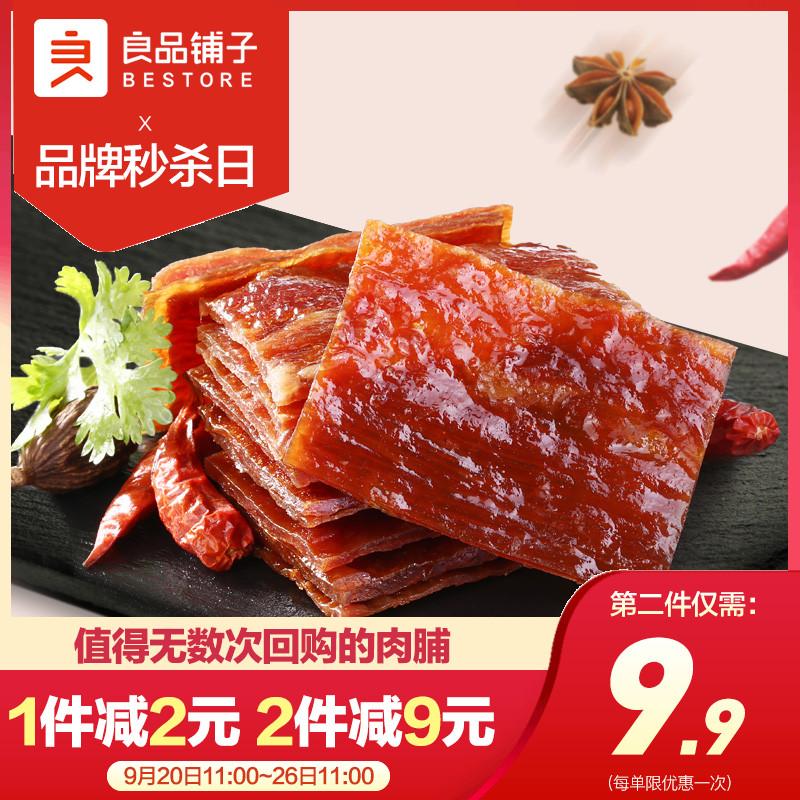 【全场满68元包邮】良品铺子猪肉脯肉干熟食小吃零食休闲食品袋装