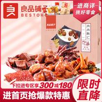 脆骨肉类小吃零食休闲食品熟食盒145gx2良品铺子迷你小香肠