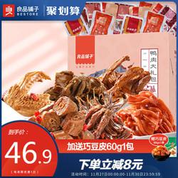 良品铺子鸭肉肉食类送女生一大礼包