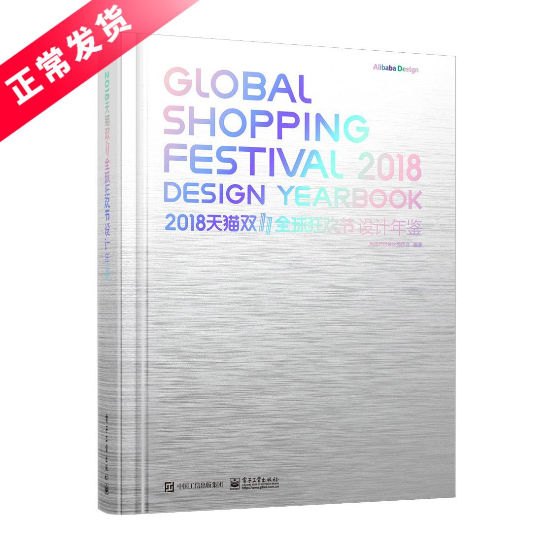 2018天猫双11全球狂欢节设计年鉴 全彩 阿里巴巴设计委员会 天猫统筹规划创意活动双十一设计电商活动案例设计趋势书