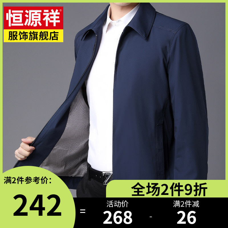 Hengyuanxiang jacket jacket male spring and autumn new jacket middle-aged dad spring mid-year casual men's top