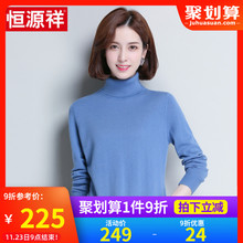 Hengyuanxiang high neck cardigan women's Pullover T-Shirt NEW pure color versatile women's bottomed sweater short
