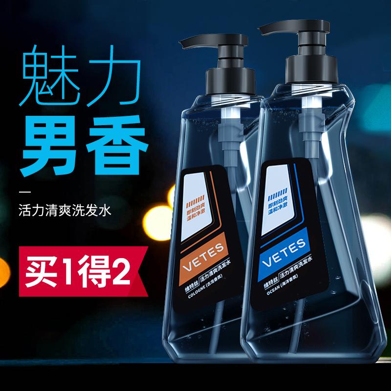 持久留香男士专用洗发水去屑止痒控油