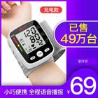 【长坤】全自动高精准智能语音血压计 券后49元包邮