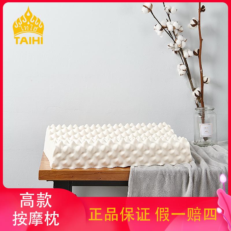 泰嗨TAIHI 泰国进口乳胶枕头高款天然按摩枕芯橡胶护颈椎家用枕