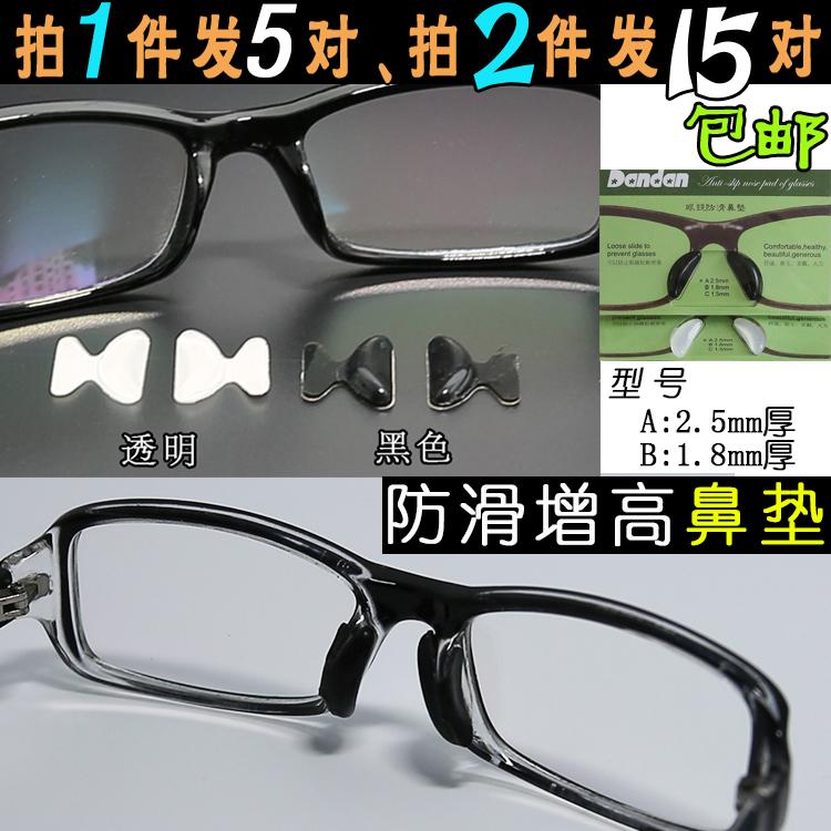 垫高硅胶眼镜鼻垫板材眼镜架防滑增高鼻垫太阳镜无痕鼻托增高鼻贴