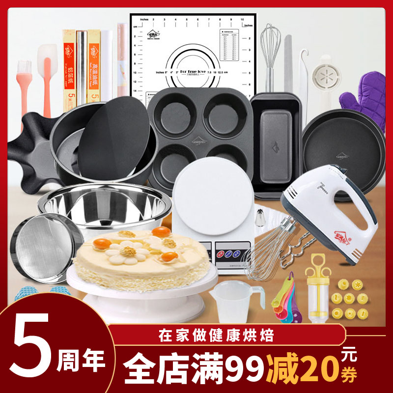 Small oven baking tool set 6-inch small cake making mold novice household full set of accessories production 8