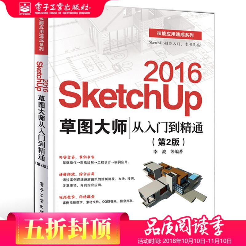 草图大师教程