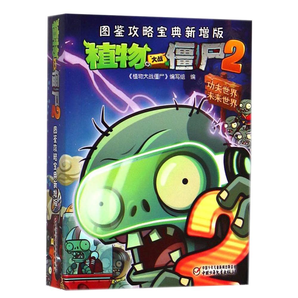 正版畅销图书 植物大战僵尸2(图鉴攻略宝典新增版) 动漫卡通漫画儿童畅销书籍