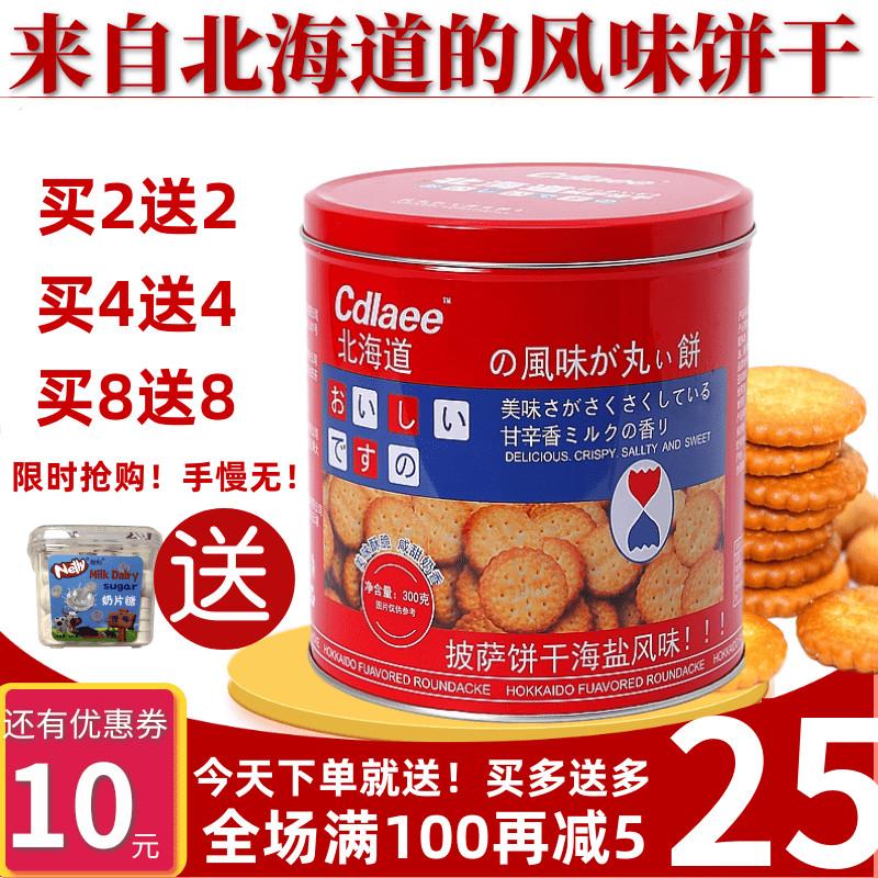 新品网红日式北海道饼干桶装低价推荐天日盐糕点铁罐休闲年货整箱