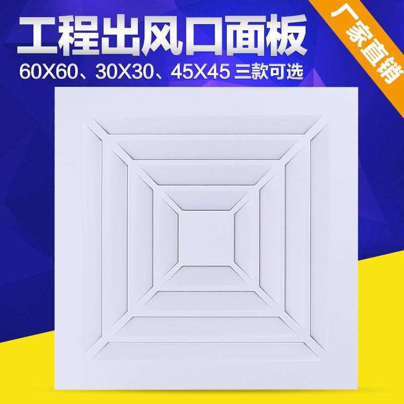 集成工程出风口面板600x600铝扣板