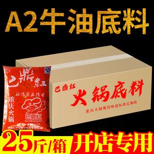 领15元券购买巴鼎红A2重庆火锅底料500g*25袋牛油麻辣烫火锅调料开店批发商用